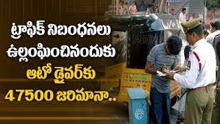Auto driver fined Rs 47,500 for violating traffic rules..