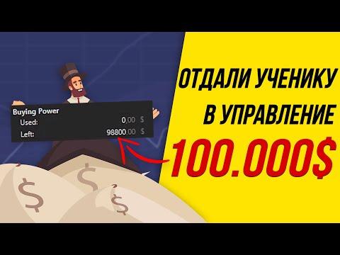 КАК УЧЕНИК АКАДЕМИИ ФОРЕКСА ПОЛУЧИЛ 100.000$ В УПРАВЛЕНИЕ?   Академия Форекса
