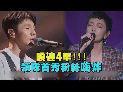 【一起樂隊吧】睽違4年的正式舞台!郭采潔一開口台下嗨爆!