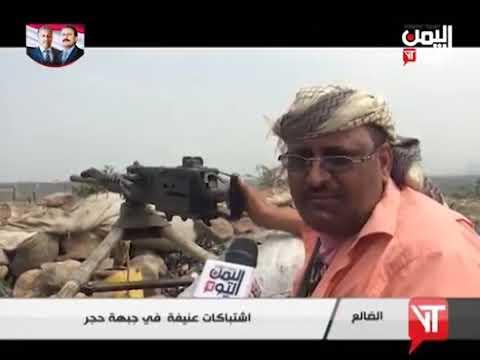 قناة اليمن اليوم - نشرة الثامنة والنصف 08-09-2019