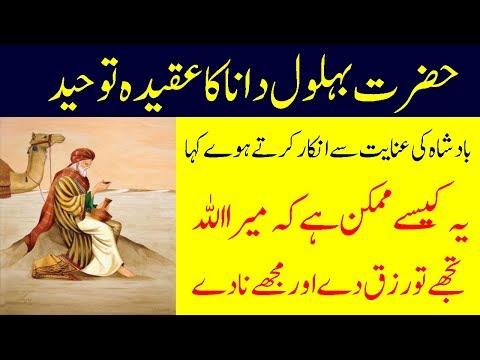 Hazrat Behlol Dana Ka Aqeda e Tuheed - حضرت بہلول دانا کا الله پر توکل کا واقعہ