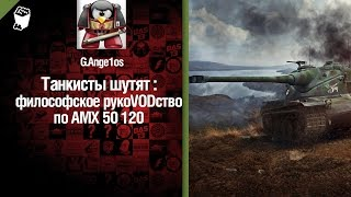 Тяжелый танк AMX 50 120 - философское рукоVODство от G. Ange1os [World of Tanks]