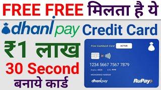 Dhani Pay Digital Credit Card apply   dhani ₹1 lakh instant loan   0% ब्याज वाला कार्ड 30 सेकंड मे
