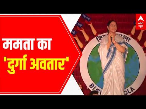 Durga idol resembling West Bengal CM Mamata Banerjee
