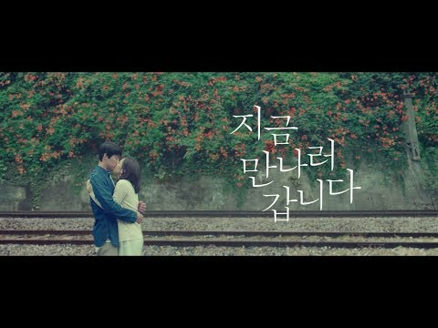 [MV] 지금 만나러 갑니다 (Be With You)- My Love Beside Me (RUMBLE FISH)