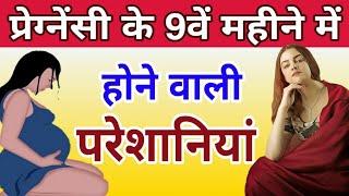 9 month pregnancy me kya khana chahiye Videos - Playxem com