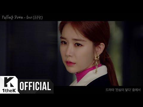 [MV]  HANA (gugudan) (하나(구구단)) _ Falling Down (Touch your heart(진심이 닿다) OST)