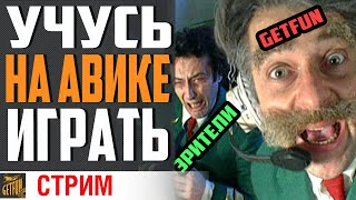 Превью: ШОК! GETFUN СТАЛ АВИКОВОДОМ!!!⚓ World of Warships