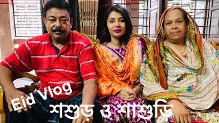 শশুড় বাড়ি মধুর হাড়ি (ঈদের ২য় দিন) | Eid Celebration with in-laws | Eid Vlog | Bangladeshei Vlogs