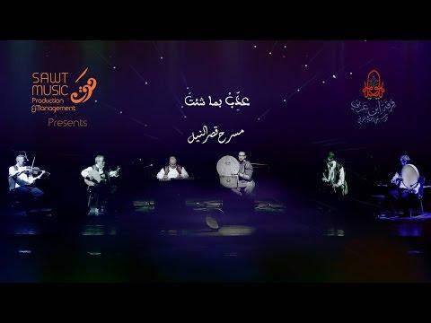 Ensemble Ibn Arab: LIVE (فرقة ابن عربي (عذب بما شئت