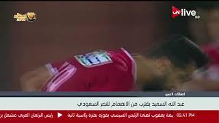 عبدالله السعيد يقترب من الانضمام للنصر السعودي     -