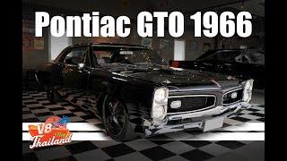 Ep. 28 ปอนเตี๊ยก Pontiac GTO 1966 (พอน ที แอค)