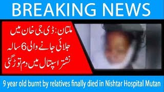 9 year old burnt by relatives finally died in Nishtar Hospital Mutan | 18 April 2019 | 92NewsHD