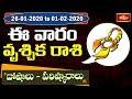 Scorpio Weekly Horoscope By Dr Sankaramanchi Ramakrishna Sastry | 26 Jan 2020 - 01 Feb 2020