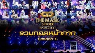 ถอดหน้ากากนักร้องทั้ง 32คน !!   The Mask Singer season 1