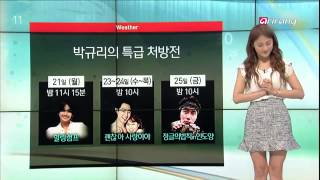 Showbiz Korea - PARK GYU-RI BECOMES A WEATHER CASTER 카라 박규리의 기상캐스터 도전