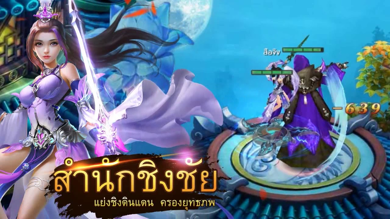 Play Sword Fantasy-เซียนรักกระบี่คู่ on PC 2