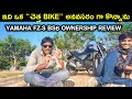 YAMAHA FZ-S V3 BS6 OWNERSHIP REVIEW | Telugu | #fz #bikereviewsintelugu #godavariabbai