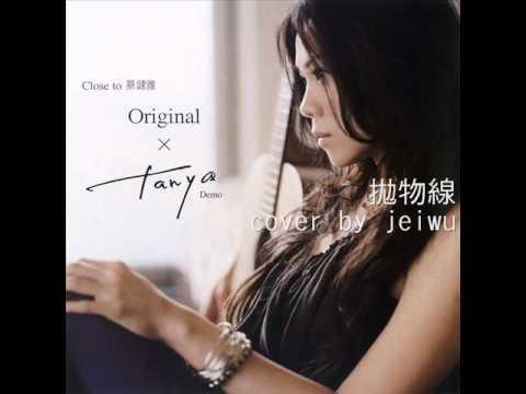拋物線 蔡健雅 cover by jeiwu