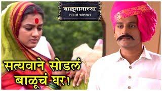 Balu Mamachya Navan Changbhala | Balu Curses | 27th November