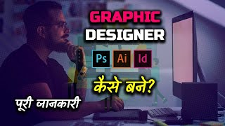 How to Become Graphic Designer With Full Information? – [Hindi] – Quick Support