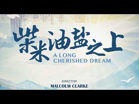 Trailer_A Long Cherished Dream by Malcolm Clarke