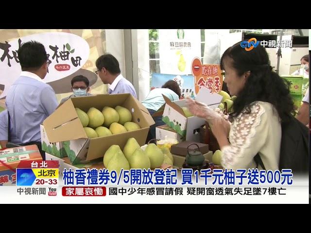 柚香禮券9/5開放登記 買1千元柚子送500元