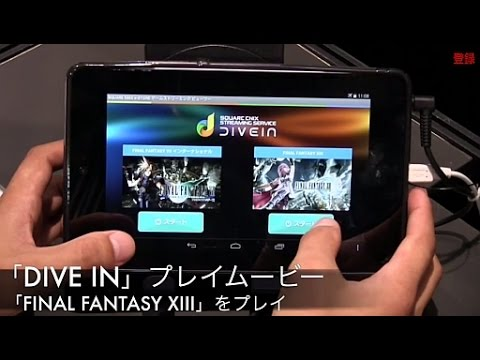 【DIVE IN】プレイムービー。「FINAL FANTASY XIII」を遊んでみた。