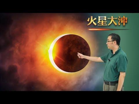 天文奇观:火星大冲是怎么回事? 李永乐老师8分钟讲太阳系的行星运动