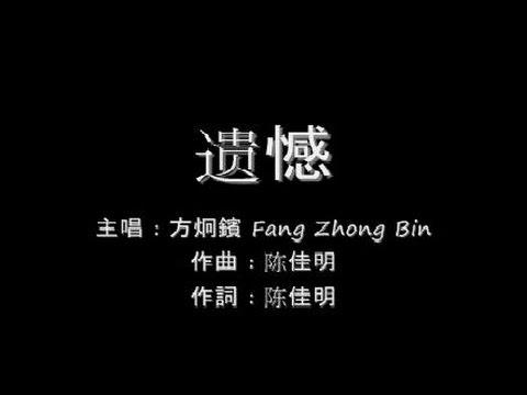 遗憾 Yi Han - 方炯鑌 Fang Zhong Bin (lyrics)