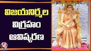 Superstar Krishna inaugurates Vijaya Nirmala statue..