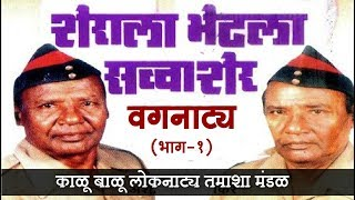 Sawaal Majha Aika - Jukebox [HD] - Jayshree Gadkar, Arun