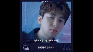 【中韓歌詞 Lyrics/가사】 murmur - Paris /365:逆轉命運的1年OST Part.1 /365 : 운명을 거스르는 1년 OST Part.1(1080p)