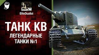 Танк КВ - Легендарные танки №1 - от EliteDualistTv