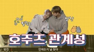 [스트레이 키즈] 방찬, 필릭스 호주즈 관계성 (Feat. JYP 1본부 자체컨텐츠 위주)