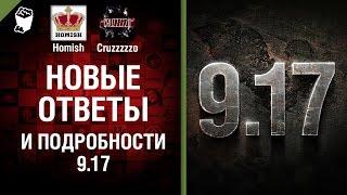 Новые ответы и подробности 9.17 - Танконовости №59 - Будь готов!
