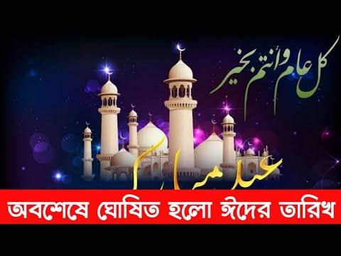 ঈদুল ফিতর ২০২০ কত তারিখে | Eid Ul Fitr 2020 Date In Bangladesh | Eid Ul Fitr date 2020