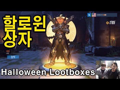데이브 [오버 할로윈 상자 50개 까기! 안재억과 함께] Opening 50 Overwatch loot boxes with Ahn JaeEok]