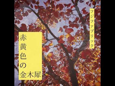 【弾き語り】赤黄色の金木犀 / フジファブリック (Covered by 寺本颯輝 from postman)