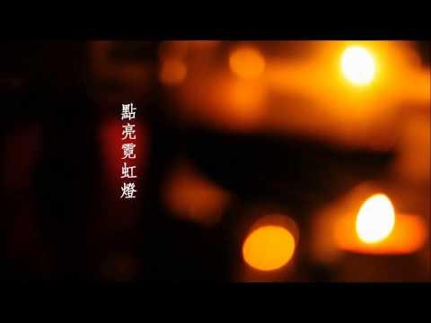點亮霓虹燈 Cover by Simon