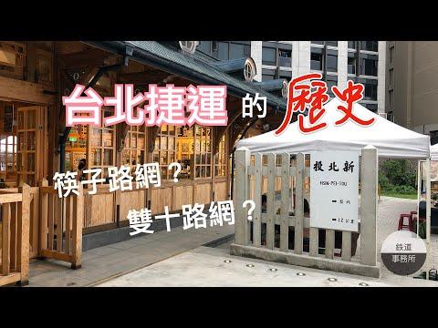 筷子路網?雙十路網? │ 台北捷運到底有幾條線? │ 台北捷運歷史 │ 鐵道事務所
