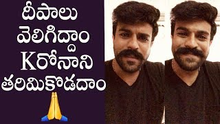 Ram Charan requests people to switch off all lights at 9 p..