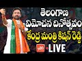 Union Minister Kishan Reddy Laxman LIVE | Telangana Liberation Day 2021 | BJP Telangana | YOYO TV