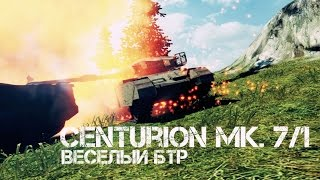 Centurion Mk. 7/1 - Веселый БТР | World of Tanks