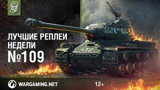 Лучшие Реплеи Недели с Кириллом Орешкиным #109