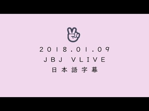【日本語字幕】JBJ / VLIVE ケンタ誕生日前日