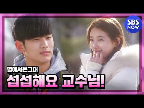 SBS [별에서온그대] - 도교수 앞에 나타난 삼동이 구여친 혜미