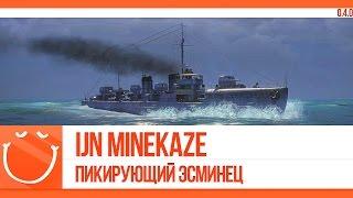 IJN Minekaze. пикирующий эсминец
