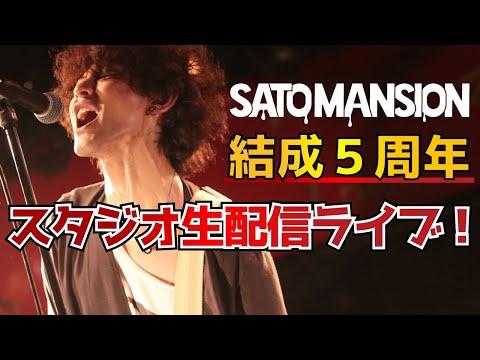 【生放送】SaToMansion 5周年スタジオ生配信!!!!