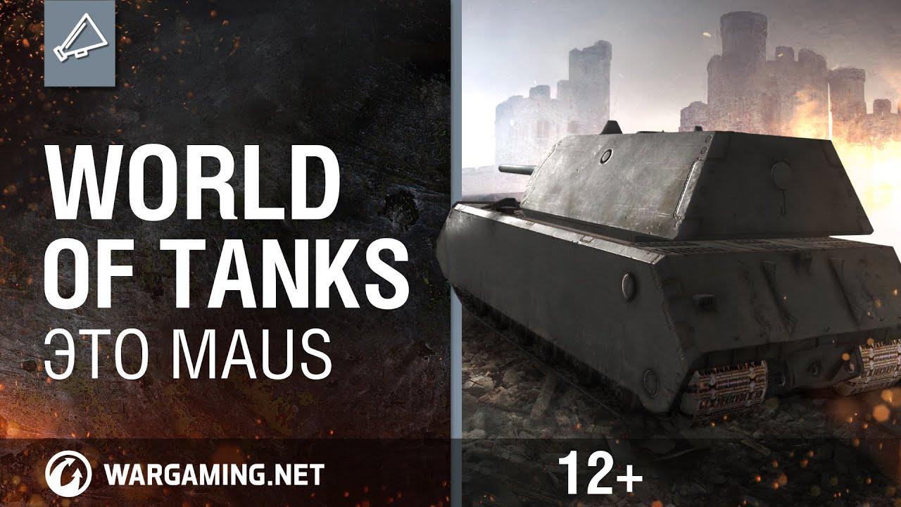 World Of Tanks. Это Maus
